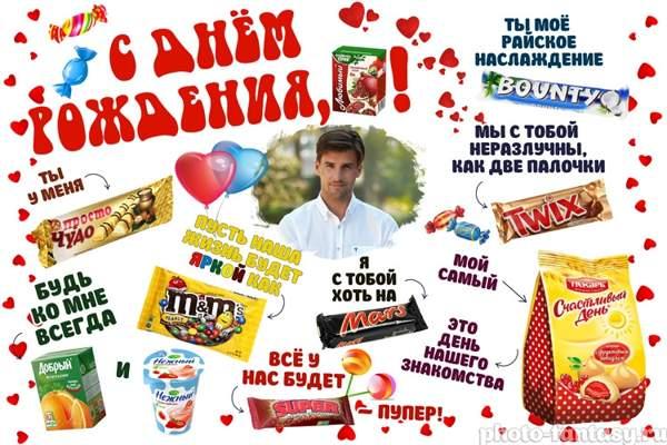 плакат со сладостями на день рождения