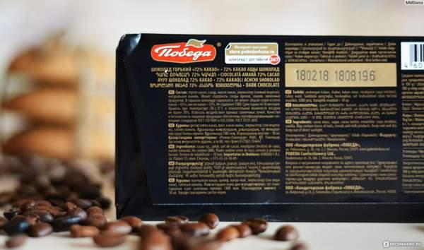 Состав горького шоколада без сахара 72 «Победа вкуса»