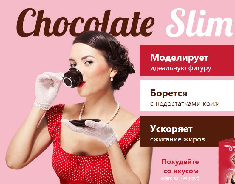 Chocolate Slim